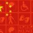 Foto - O que a China tem feito para acelerar o processo de inclusão